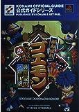 がんばれゴエモン来るなら恋!綾繁一家の黒い影公式ガイド(KONAMIOFFICIALGUIDE公式ガイドシリーズ)