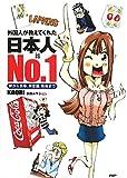 日本人 is No.1