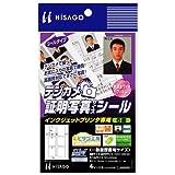 ヒサゴ デジカメ証明写真サイズシール CJ866NS 00242246 【まとめ買い5冊セット】
