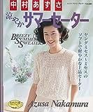 中村あずさ涼やかサマーセーター (レディブティックシリーズ no. 884)