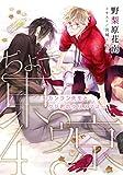 【電子オリジナル】ちょー東ゥ京4 〜カンラン先生とクジ君のクリスマス〜 ちょーシリーズ (集英社コバルト文庫)