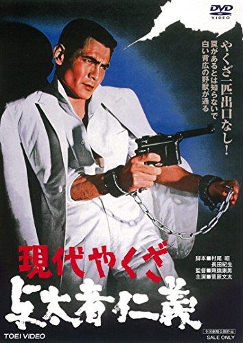 現代やくざ 与太者仁義 [DVD]