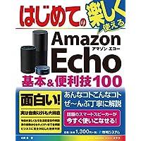 はじめてのAmazon Echo 基本&便利技100
