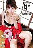 安藤成子 扉~tobira~ [DVD]