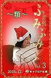 月刊ふみふみ(第3号): 類 (キャプロア出版)