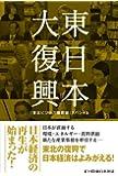 東日本大復興 ~東北の復興で日本経済はよみがえる~