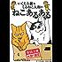 いくえみ綾&くるねこ大和のねこあるある (書籍扱いコミックス)
