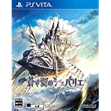 蒼き翼のシュバリエ 【予約特典】『蒼き翼のシュバリエ』 オリジナルサウンドトラック 付 - PS Vita