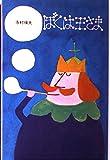 ぼくは王さま (理論社名作の愛蔵版―「ぼくは王さま」全集)