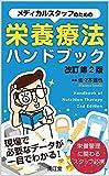 メディカルスタッフのための栄養療法ハンドブック(改訂第2版)