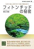Nutrient Library-18 フィトンチッドの秘密