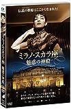 ミラノ・スカラ座 魅惑の神殿 [DVD] 画像