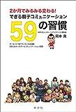 2か月でみるみる変わる! できる親子コミュニケーション59の習慣(発行・本分社)