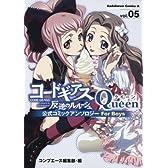 コードギアス 反逆のルルーシュ 公式コミックアンソロジー Queen (5) (角川コミックス・エース 179-7)