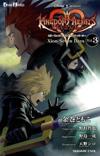 小説 キングダム ハーツ 358/2Days Vol.3 Xion-Seven Days (GAME NOVELS)