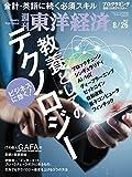 週刊東洋経済 2017年8/26号 [雑誌]