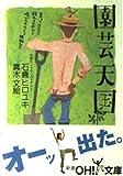 園芸天国 (新潮OH!文庫)