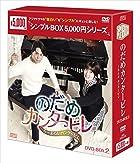 のだめカンタービレ~ネイル カンタービレ DVD-BOX2(シンプルBOXシリーズ)