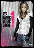 AYA KAMIKI MUSIC VIDEO #1[DVD]