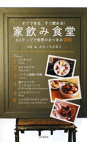 すぐできる、すぐ飲める!家飲み食堂―3ステップで世界のおつまみ200の詳細を見る