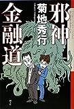 邪神金融道 / 菊地秀行 のシリーズ情報を見る