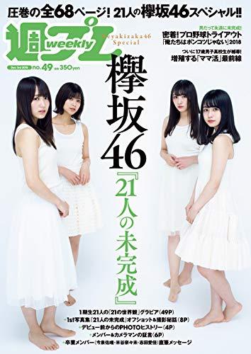 週プレNo.49 12/3号 [雑誌]...