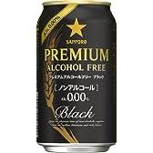 サッポロ <黒>プレミアムアルコールフリー 缶 (ノンアルコールビールテイスト飲料) 5月23日発売! 350ML × 24缶