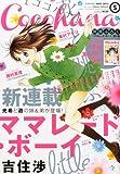 Cocohana (ココハナ) 2013年 05月号 [雑誌]