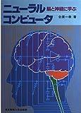 ニューラルコンピュータ―脳と神経に学ぶ