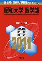 昭和大学(医学部) (2011年版 医歯薬・医療系/獣医系入試シリーズ)