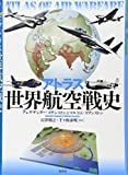 アトラス世界航空戦史