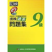 漢検 9級 過去問題集 平成27年度版