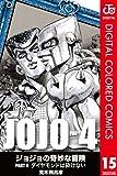 ジョジョの奇妙な冒険 第4部 カラー版 15 (ジャンプコミックスDIGITAL)