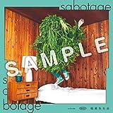 【Amazon.co.jp限定】sabotage (初回生産限定盤) (オリジナルステッカー Amazon ver.)