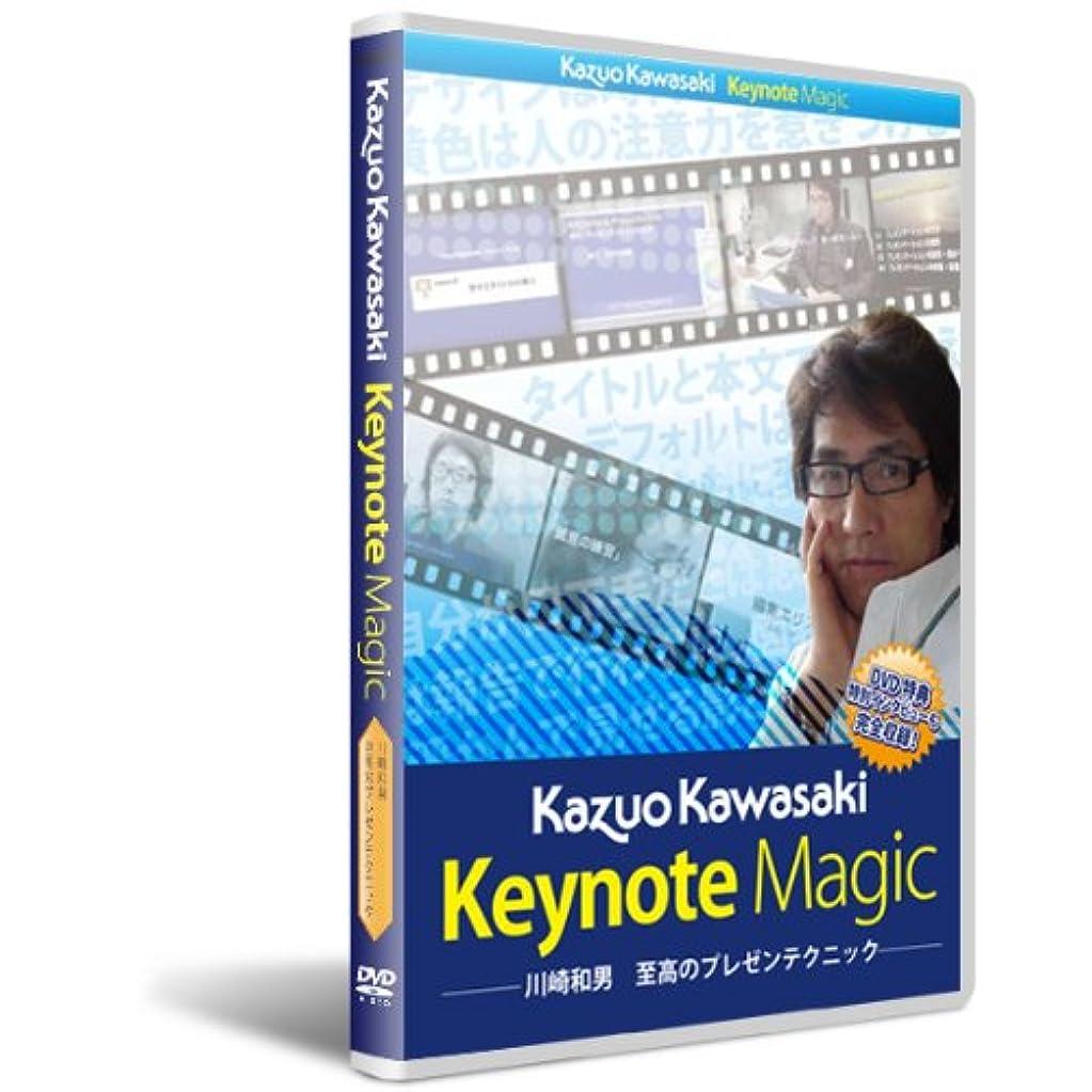 Keynote Magic 川崎 和男 至高のプレゼンテクニック