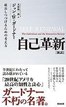 自己革新 [新訳] ― 成長しつづけるための考え方の書影