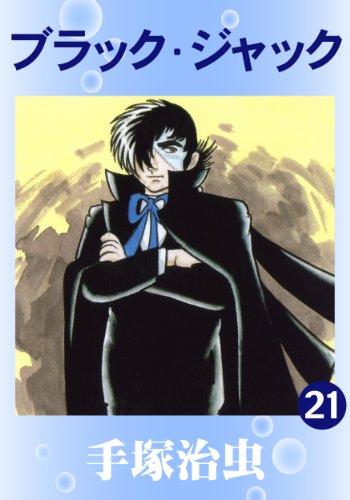 ブラック・ジャック 21