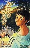 クロス・マネジ 2 (ジャンプコミックス)