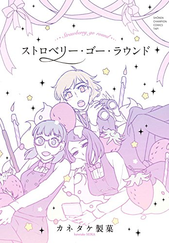 ストロベリー・ゴー・ラウンド: 少年チャンピオン・コミックス・タップ!