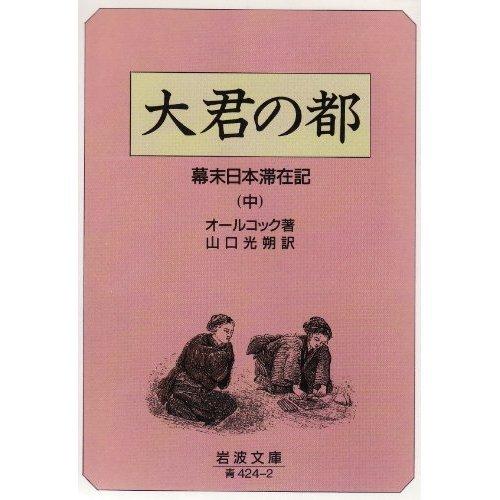 大君の都 中―幕末日本滞在記 (岩波文庫 青 424-2)