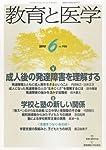 教育と医学2012年06月号[雑誌]