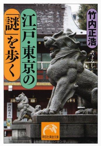 江戸・東京の「謎」を歩く (祥伝社黄金文庫)