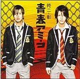 CD 修二と彰 (亀梨和也&山下智久) 2005 シングル 「青春アミーゴ」 通常盤 -