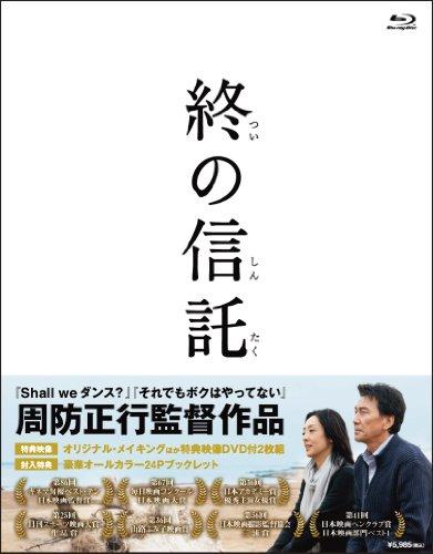 終の信託【Blu-ray】(特典DVD付2枚組)の詳細を見る