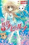 妖界ナビ・ルナ(2) (講談社コミックスなかよし)