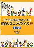 子どもを英語好きにする面白リスニングクイズ29―CD付き (小学校英語楽々教材シリーズ)