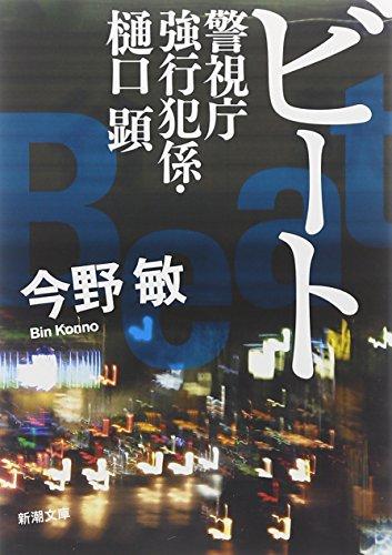 ビート―警視庁強行犯係・樋口顕 (新潮文庫)の詳細を見る