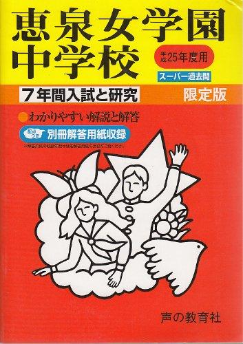 恵泉女学園中学校 25年度用 (7年間入試と研究77)