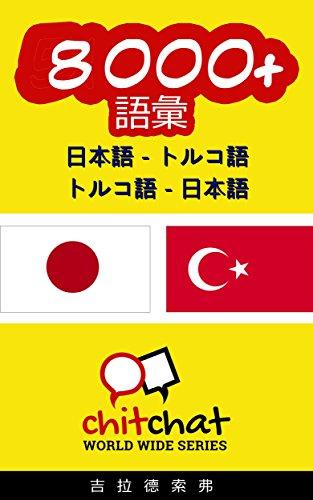 8000+ 日本の - トルコ語 トルコ語 - 日本の 語彙 世界中のチットチャット