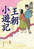 王朝小遊記 (文春文庫)